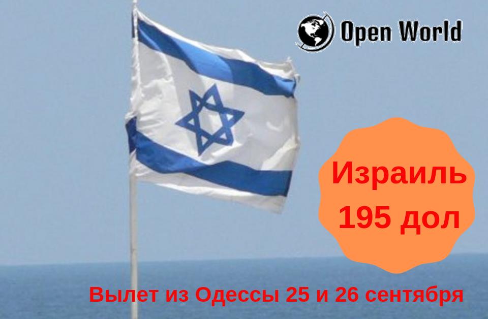 Израиль из Одессы на Рош ха Шана 2019